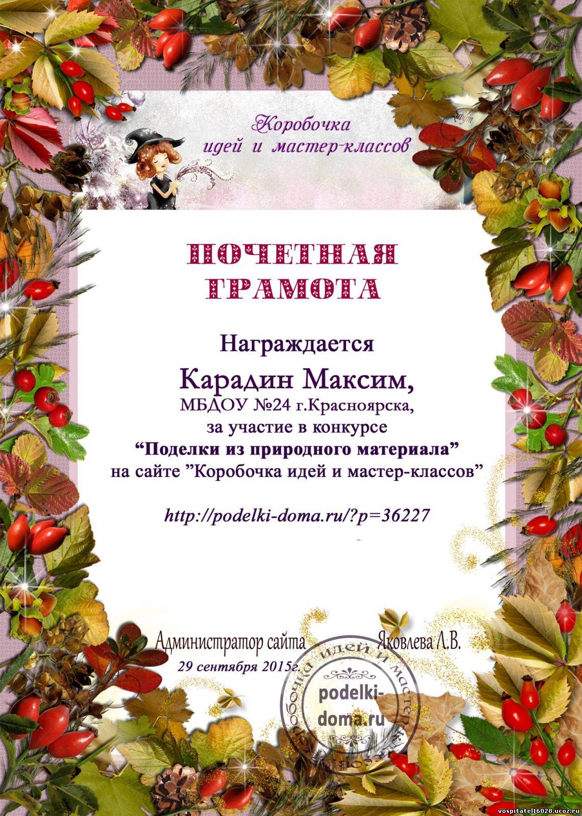 Диплом за участие в конкурсе поделок из природного материала (шаблон) »